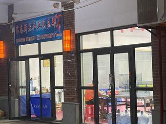 宝龙新杰乒乓俱乐部