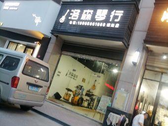 洛森琴行(磁灶店)