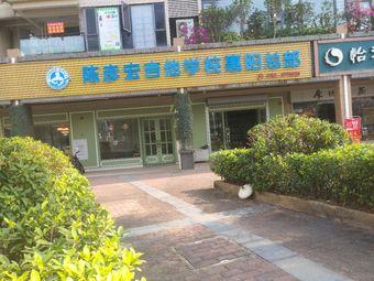 陈彦宏吉他学校(惠阳总部)
