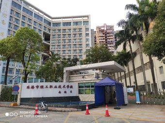 珠海市理工职业技术学校(南校区)