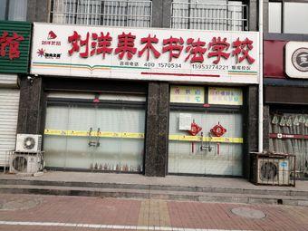 刘洋美术书法学校
