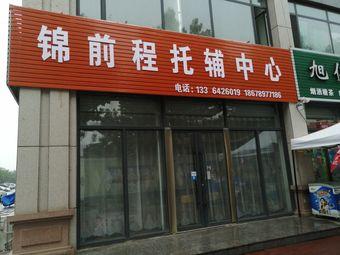 锦前程托辅中心