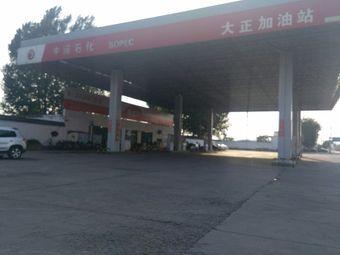 中诺石化大正加油站(外环路)