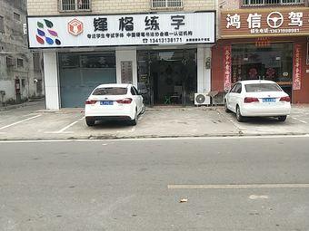 锋格练字(长宁校区)