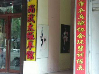 尚武太极拳馆
