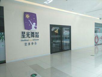 星光舞蹈艺术中心