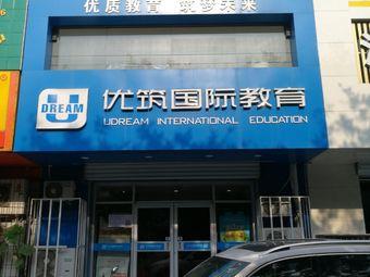 优筑国际教育
