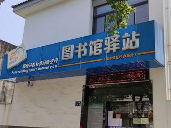 图书馆驿站(南丰镇东沙办事处)