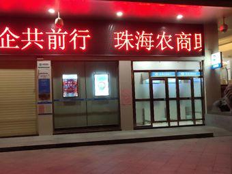 珠海农商银行(连兴支行)