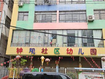 钟观社区幼儿园