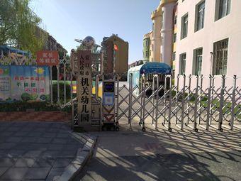 机关幼儿园