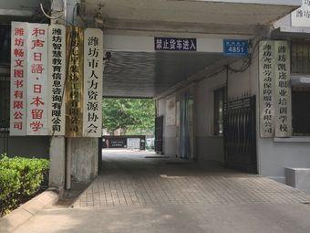 潍坊市人力资源协会