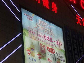 24+加时健身(连江万家城市广场店)