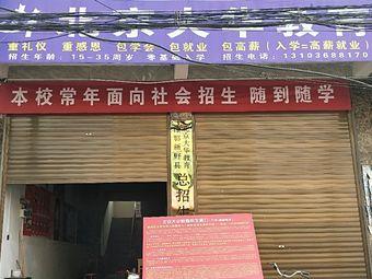北京大华教育