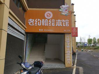老约翰绘本馆(No.770店)