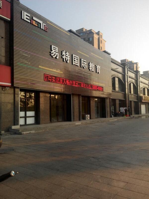 易特国际教育(人民大街店)