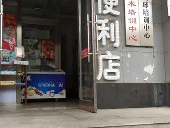 博冠少儿乒乓球培训中心