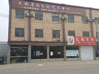大斌书画文化艺术中心