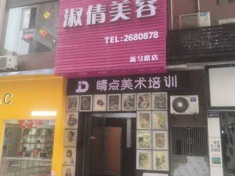 淑倩美容(新马路店)