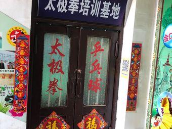 莱阳亮剑太极乒乓球俱乐部