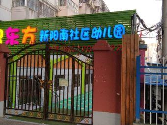 新阳南社区幼儿园