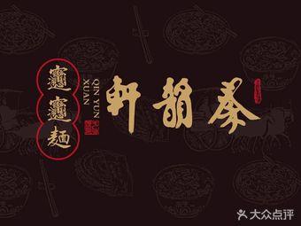 秦韵轩西北菜