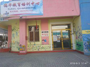 德华教育培训中心