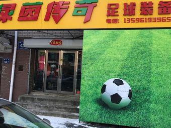 绿茵传奇足球装备