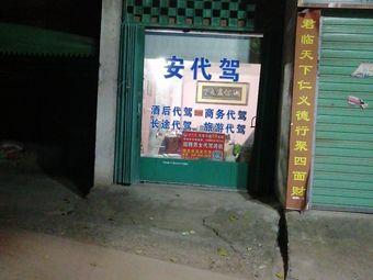 安代驾(邓州分公司)