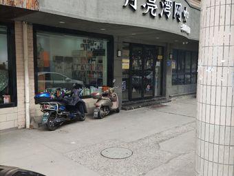 月亮湾网咖(爱尚和桥店)