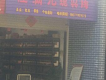 桂满元 坭兴陶