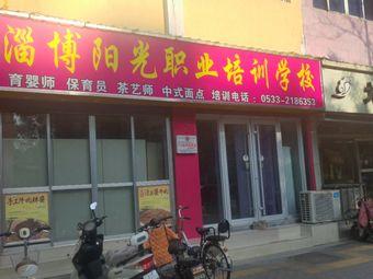 淄博阳光职业培训学校