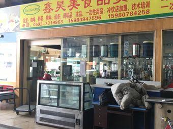 鑫昊美食品贸易
