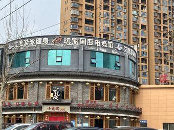 ROG玩家国度电竞馆(朝阳街)