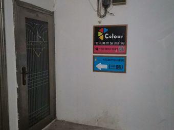 卡乐美术培训机构