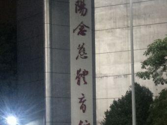 揭阳念慈体育馆