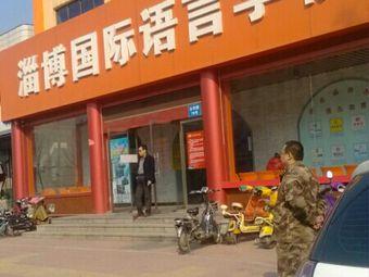 淄博国际语言学校