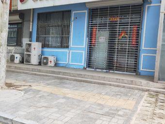 雅韵舞蹈学校(黄家园店)