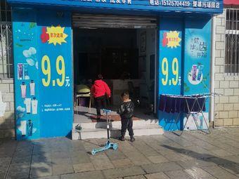 轻素春素小皙(楚雄玛瑙园店)