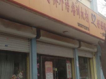 红阳剑桥外语培训机构