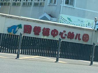 周巷镇中心幼儿园