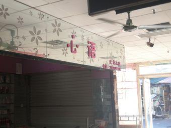 心语化妆品店