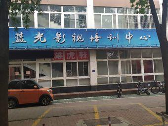 蓝光影视培训中心