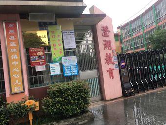 莲塘镇中心幼儿园