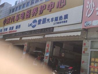 中诚汽车电器空调装潢中心