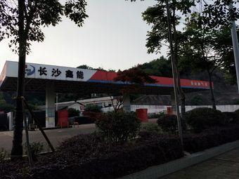 长沙鑫能谷山加气站