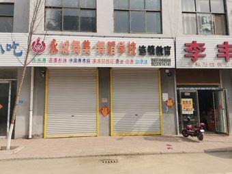 永城舞美舞蹈学校