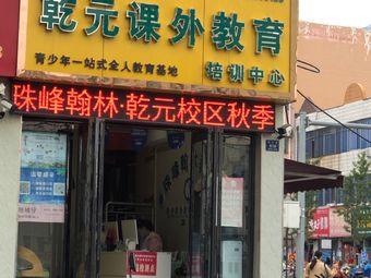 珠峰翰林乾元课外教育培训中心
