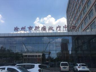 沧州市肿瘤放疗中心