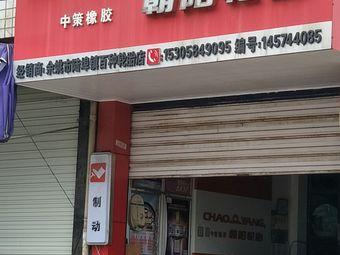 余姚市陆埠镇百种轮胎店